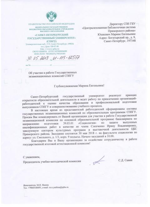 ГУ Благодарственное письмо 30.05.18