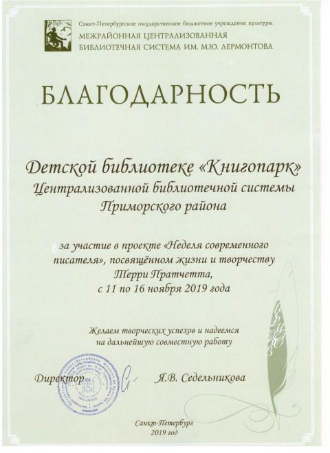 ЦРДБ Книгопарк