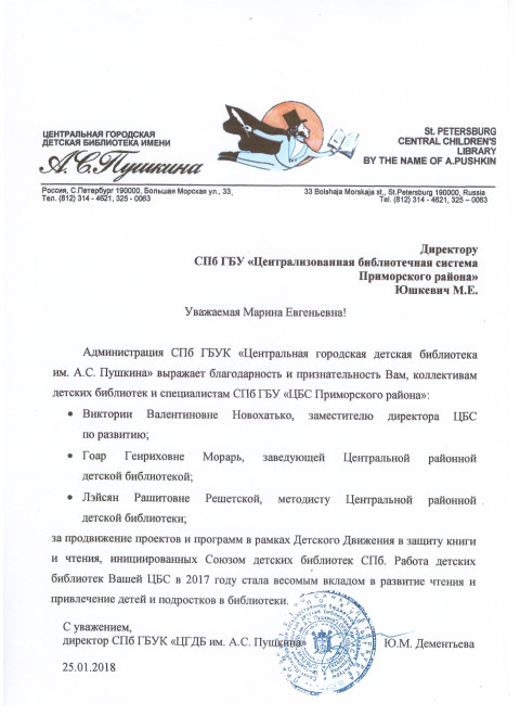 им.А.Пушкина Благодарственное письмо 25.01.18