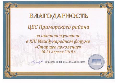 им.В.Маяковского Благодарность