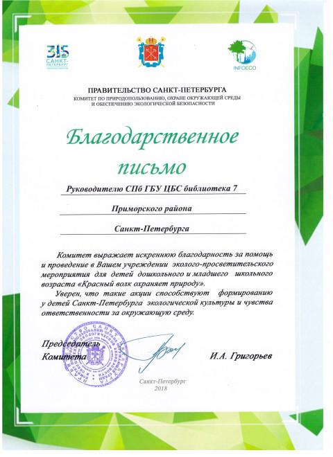 письмо Правительства СПб библиотеке 7