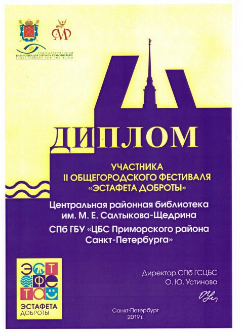 учасника Эстафета доброты ЦРБ им. М.Е. Салтыкова Щедрина
