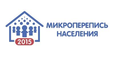 Микроперепись 2015